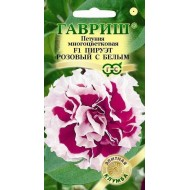 Петуния Пируэт F1 розовый с белым /10 семян/ *Гавриш*