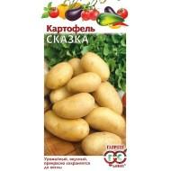Картофель Сказка /0,025 г/ *Гавриш*