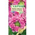 Вербена Кварц XP Пинк /5 семян/ *Гавриш*