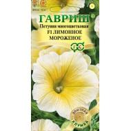 Петуния Мороженое F1 лимонное /5 семян/ *Гавриш*