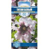 Петуния Титан белый /10 семян/ *Гавриш*