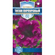 Петуния Титан пурпуровый /10 семян/ *Гавриш*