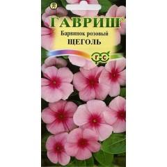 Барвинок розовый (Катарантус) Щеголь /0,05 г/ *Гавриш*