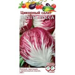Цикорный салат Палла Росса /0,1 г/ *Гавриш*