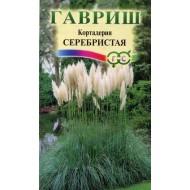 Кортадерия Серебристая (Пампасная трава) /0,01 г/ *Гавриш*