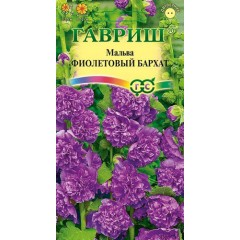 Мальва Фиолетовый бархат /0,2 г/ *Гавриш*