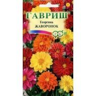 Георгина Жаворонок смесь /0,3 г/ *Гавриш*