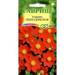 Георгина Лента красная /0,2 г/ *Гавриш*