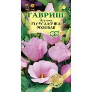 Эустома Русалочка F1 розовая /5 семян/ *Гавриш*