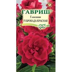 Глоксиния Брокад F1 красная /5 семян/ *Гавриш*