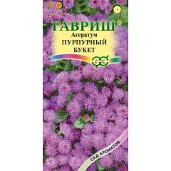 Агератум Пурпурный букет /0,1 г/ *Гавриш*
