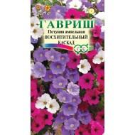 Петуния Восхитительный каскад смесь /10 семян/ *Гавриш*