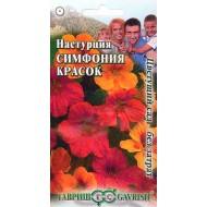 Настурция Симфония красок /1 г/ *Гавриш*