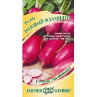 Редис Розовый фламинго /2 г/ *Гавриш*