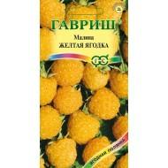 Малина Желтая ягодка /10 шт/ *Гавриш*