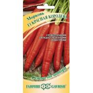 Морковь Красная Королева /150 семян/ *Гавриш*