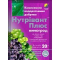Удобрение Нутривант-Плюс виноград /20 г/ *Нутритех-Украина*