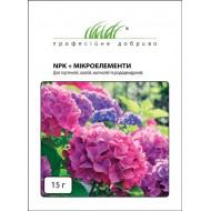 Удобрение NPK+МИКРОЭЛЕМЕНТЫ для гортензий, азалий, магнолий и рододендронов /15 г/ *Профессиональные удобрения*