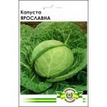 Капуста белокочанная Ярославна /10 г/ *Империя Семян*