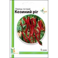 Перец горький Козий рог /5 г/ *Империя Семян*