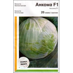Капуста белокочанная Анкома F1 /20 семян/ *АгроПак*