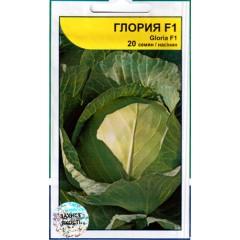 Капуста белокочанная Глория F1 /20 семян/ *АгроПак*
