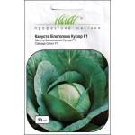 Капуста белокочанная Куизор F1 /20 семян/ *Профессиональные семена*