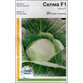 Капуста белокочанная Селма F1 /20 семян/ *АгроПак*