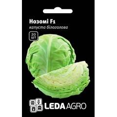 Капуста белокочанная Нозоми F1 /20 семян/ *LedaAgro*