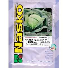Капуста белокочанная Гилея премиум F1 /2.500 семян/ *Наско*