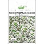 Алиссум Снежинка /20 семян/ *Профессиональные семена*