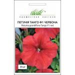 Петуния Танго F1 красная /20 семян/ *Профессиональные семена*