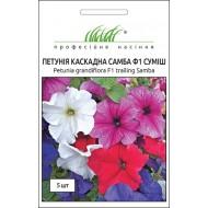 Петуния каскадная Самба F1 смесь /5 семян/ *Профессиональные семена*