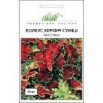 Колеус Керрифри /20 семян/ *Профессиональные семена*