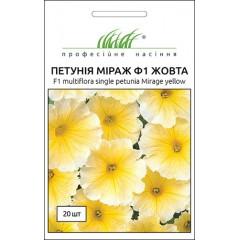 Петуния Мираж F1 желтая /20 семян/ *Профессиональные семена*