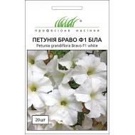 Петуния Браво F1 белая /20 семян/ *Профессиональные семена*