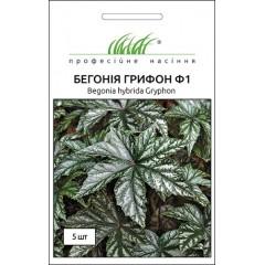 Бегония Грифон F1 /5 семян/ *Профессиональные семена*