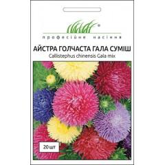 Астра Гала смесь /20 семян/ *Профессиональные семена*