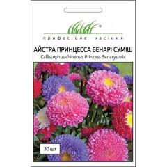 Астра Принцесса Бенари смесь /30 семян/ *Профессиональные семена*
