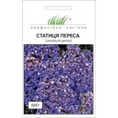 Статице переса /0,05 г/ *Профессиональные семена*