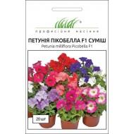 Петуния Пикобелла F1 смесь /20 семян/ *Профессиональные семена*