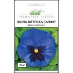 Виола Сапфир /20 семян/ *Профессиональные семена*