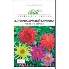 Георгина Звездный карнавал смесь /0,2 г/ *Профессиональные семена*