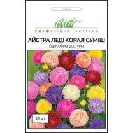 Астра Леди Корал смесь /20 семян/ *Профессиональные семена*