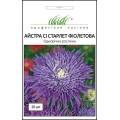Астра Си Старлет фиолетовая /20 семян/ *Профессиональные семена*