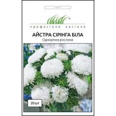 Астра Сиринга белая /20 семян/ *Профессиональные семена*