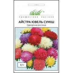 Астра Ювель смесь /0,1 г/ *Профессиональные семена*