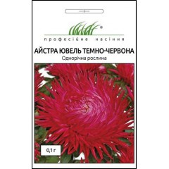 Астра Ювель темно-красная /0,1 г/ *Профессиональные семена*