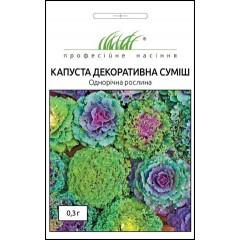 Капуста декоративная /0,3 г/ *Профессиональные семена*