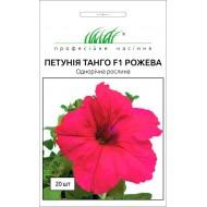 Петуния Танго F1 розовая /20 семян/ *Профессиональные семена*